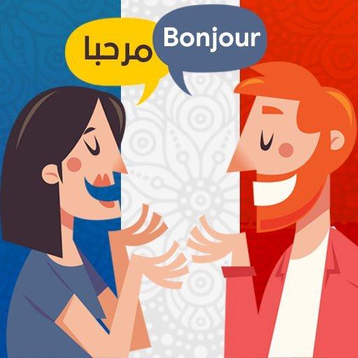 محادثات فرنسية مترجمة