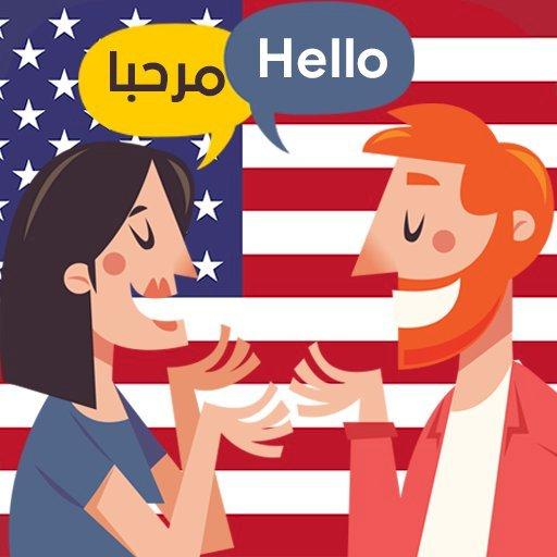 محادثات إنجليزية مترجمة